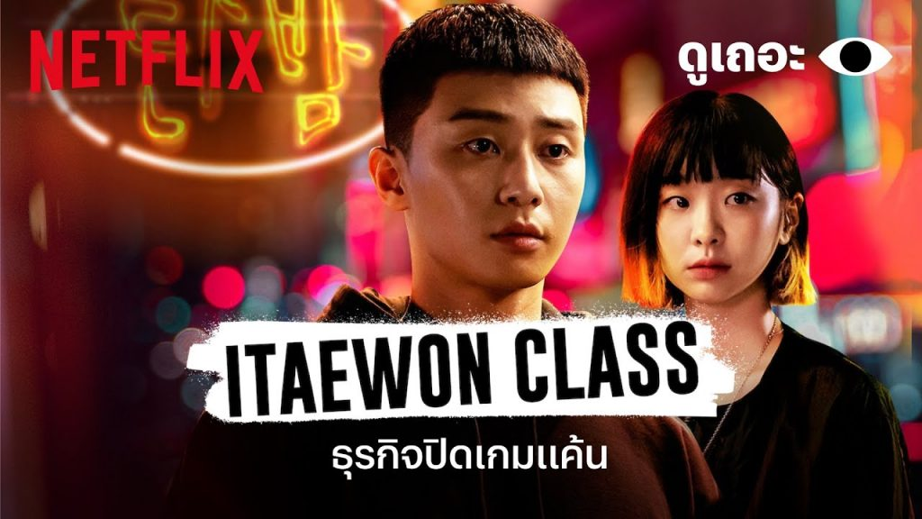 itaewon movie free
